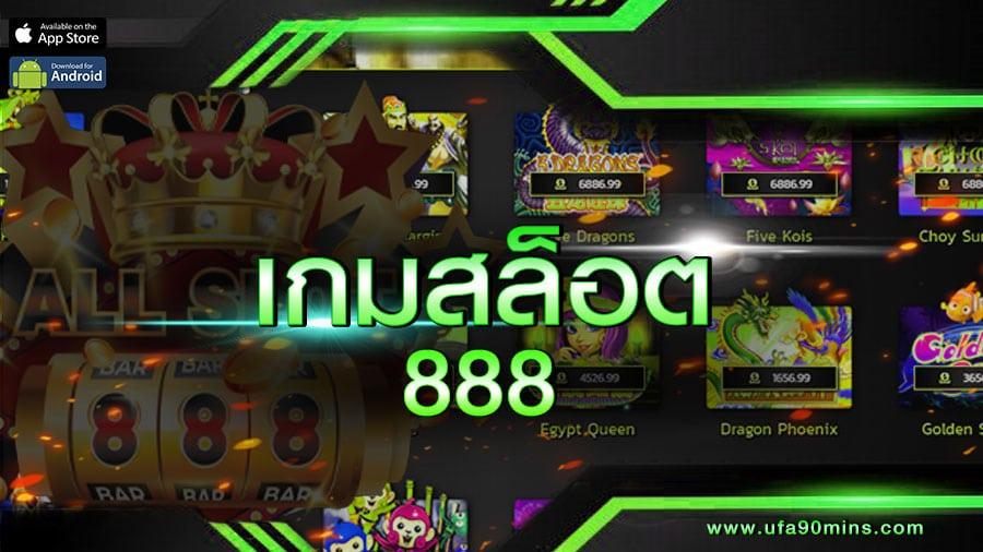 เกมสล็อต888